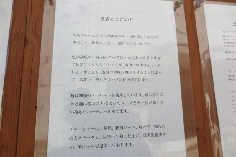 『石山商店』メニュー4