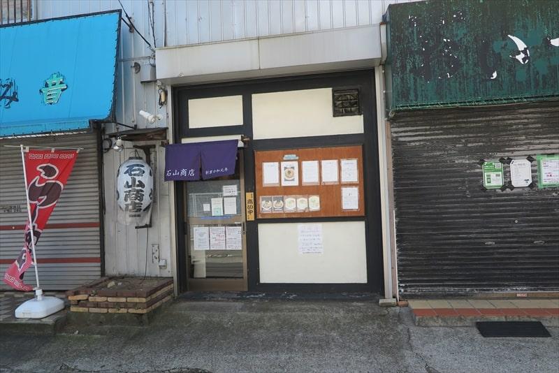 『石山商店』外観写真