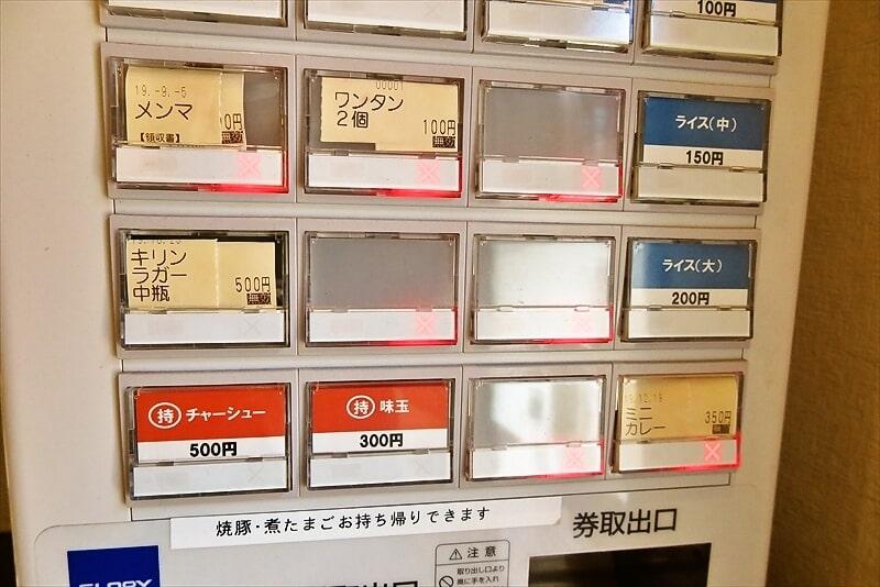 『石山商店』券売機2