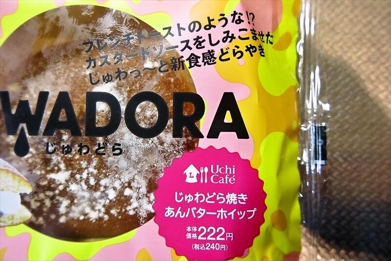ローソン『じゅわどら焼き あんバターホイップ』2