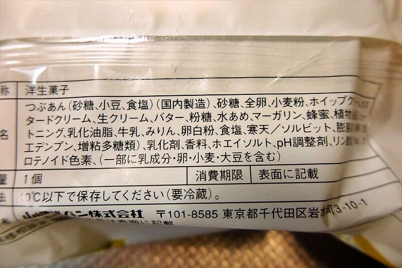 ローソン『じゅわどら焼き あんバターホイップ』5