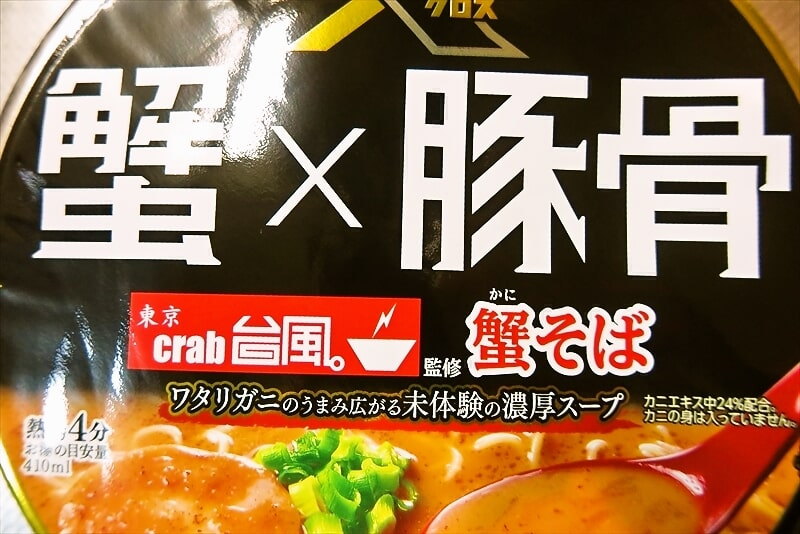『明星 HYBRID X crab台風。蟹そば』2