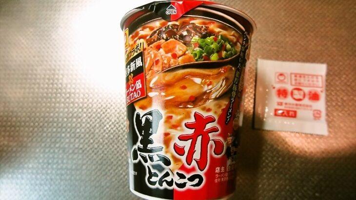 『マルちゃん 博多新風×ラーメン凪 BUTAO 黒赤とんこつ』的カップ麺!