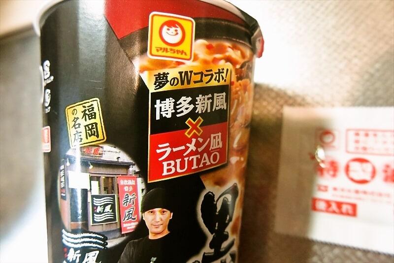 『博多新風×ラーメン凪 BUTAO 黒赤とんこつ』3