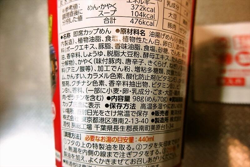 『博多新風×ラーメン凪 BUTAO 黒赤とんこつ』4