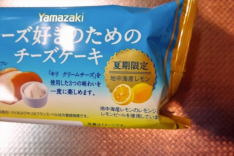 『チーズ好きのためのチーズケーキ地中海産レモン』2