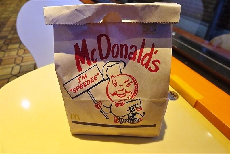 『マクドナルド』持ち帰り