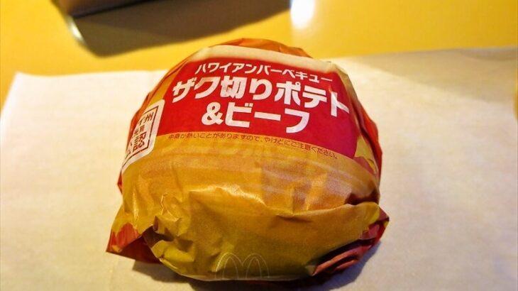 『マクドナルド』ザク切りポテト&ビーフ、チーズロコモコ、ガーリックシュリンプなう