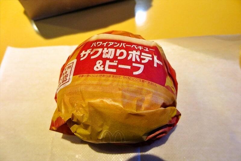 『マクドナルド ザク切りポテト&ビーフ』1