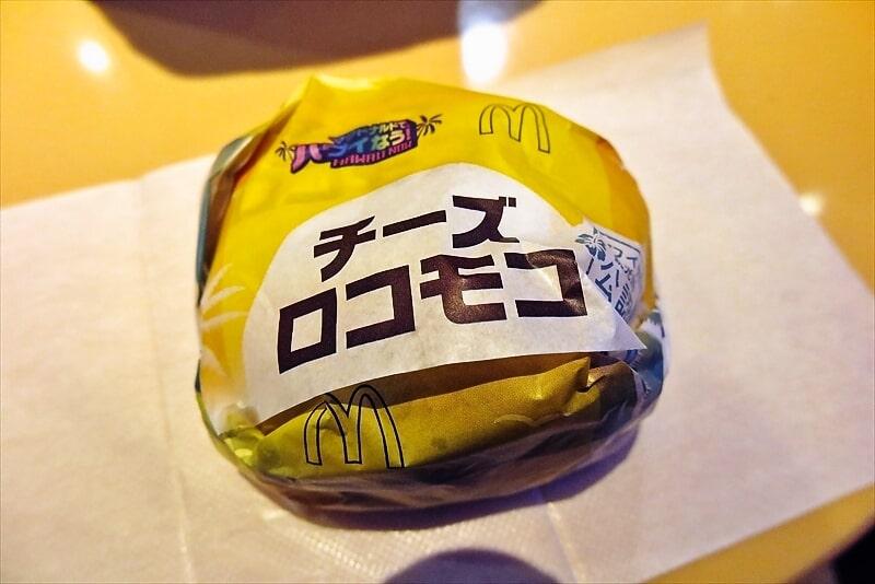 『マクドナルド チーズロコモコ』1