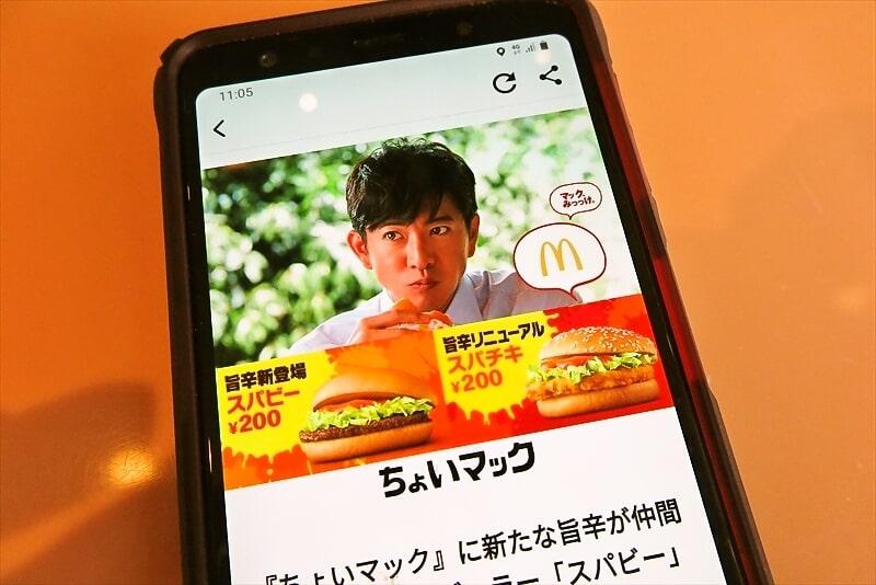 『マクドナルド』ちょいマック
