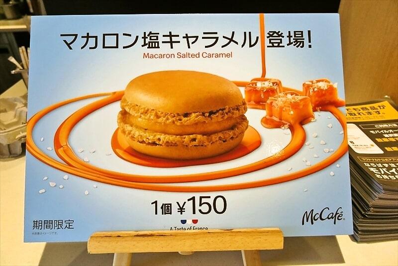 『マクドナルド』マカロン塩キャラメル