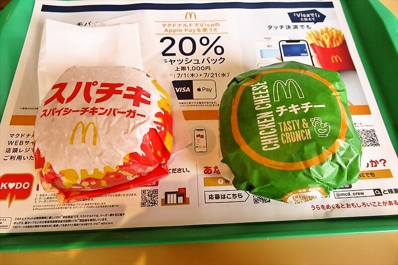 『マクドナルド』スパチキ1