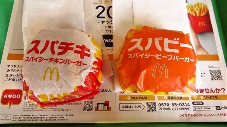 『マクドナルド』スパビーとスパチキの辛さレベルなど@チキチーもね!