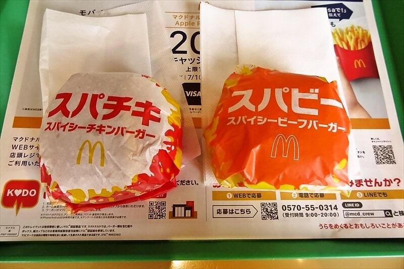 『マクドナルド』スパビー1