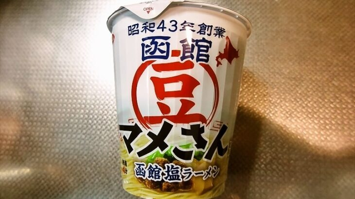 『サンヨー食品 マメさん監修 函館塩ラーメン』的カップ麺レビュー