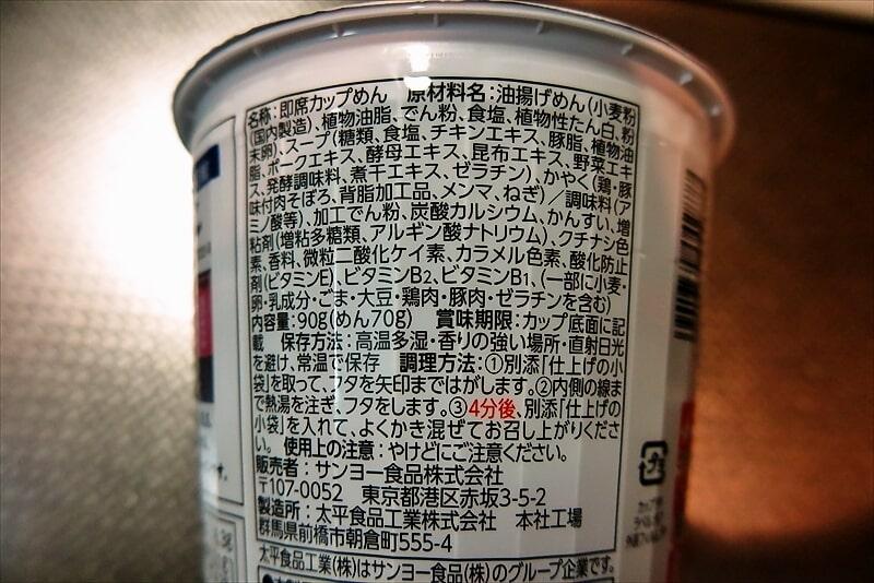 『サンヨー食品 マメさん 函館塩ラーメン』2