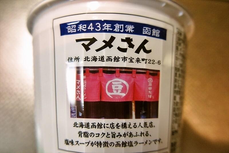 『サンヨー食品 マメさん 函館塩ラーメン』3