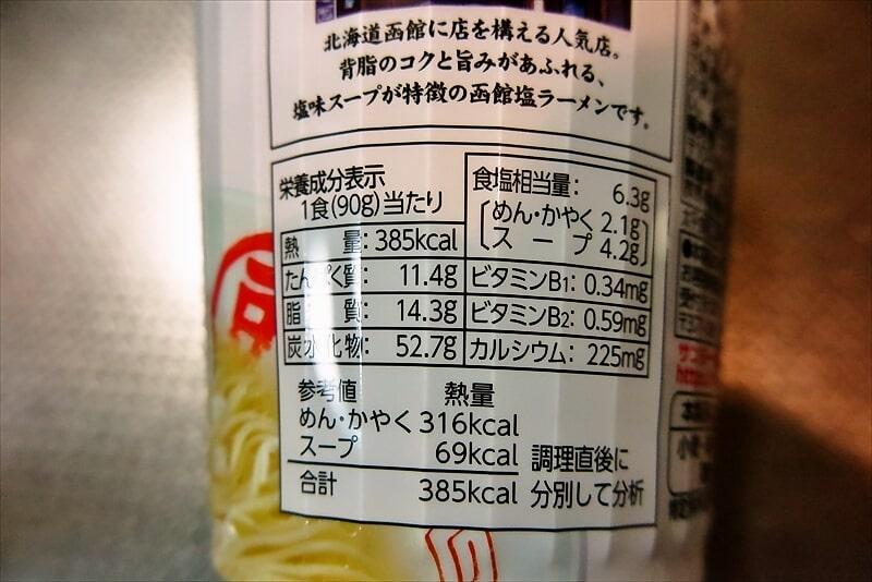 『サンヨー食品 マメさん 函館塩ラーメン』4