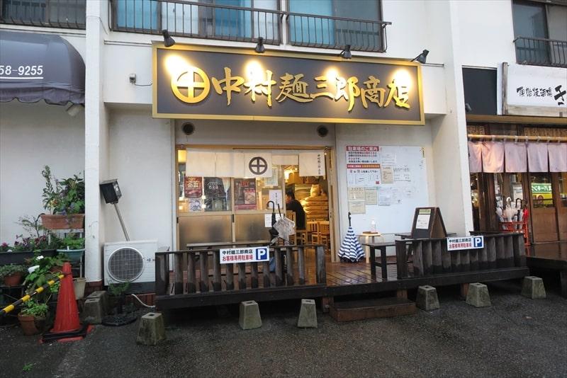 『中村麺三郎商店』外観写真