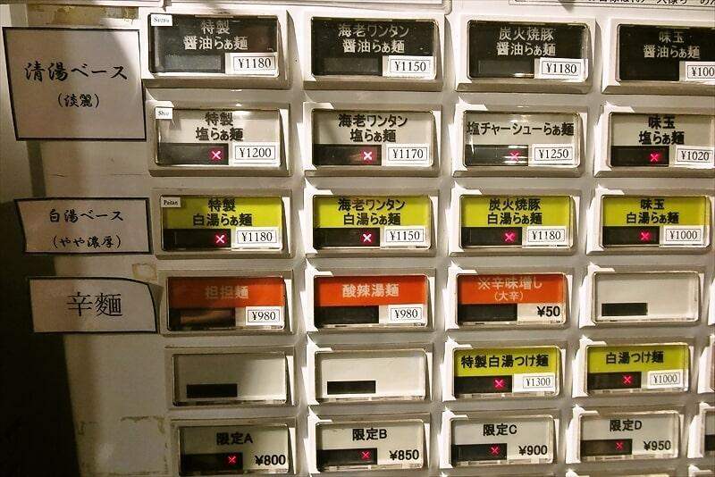 『中村麺三郎商店』券売機