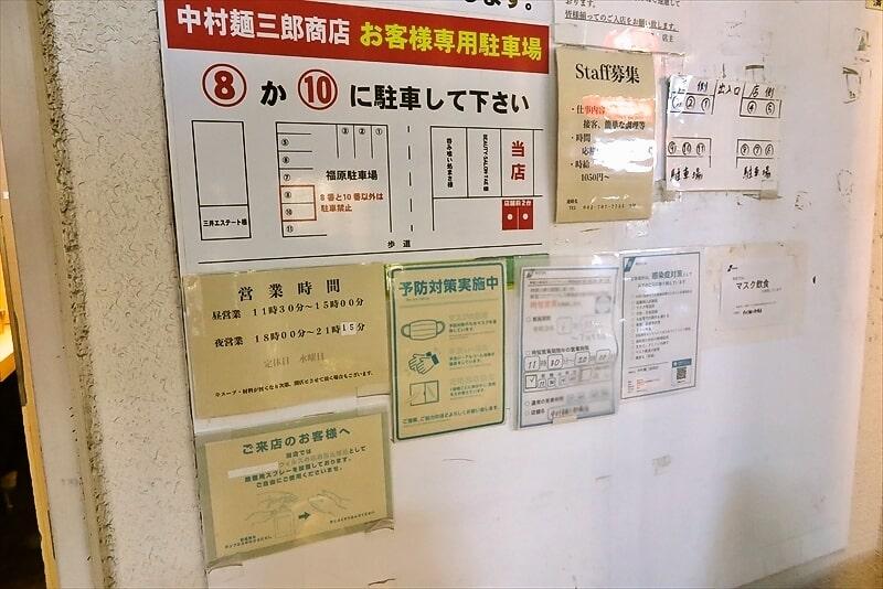 『中村麺三郎商店』駐車場