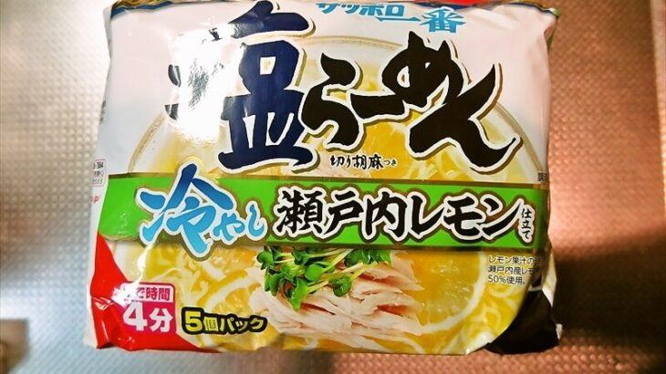『サッポロ一番 塩らーめん 冷やし瀬戸内レモン仕立て』は美味しい!
