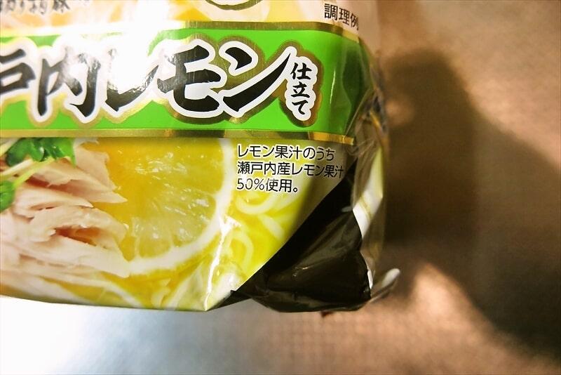 『サッポロ一番 塩らーめん 冷やし瀬戸内レモン』2