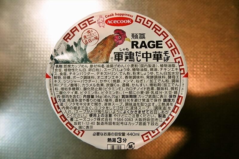 『エースコック 麺尊RAGE 軍鶏だし中華そば』1