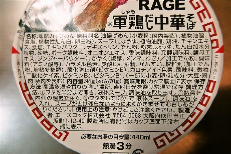 『エースコック 麺尊RAGE 軍鶏だし中華そば』2