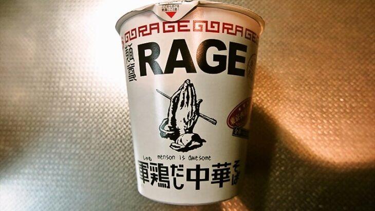 『エースコック 麺尊RAGE 軍鶏だし中華そば』3