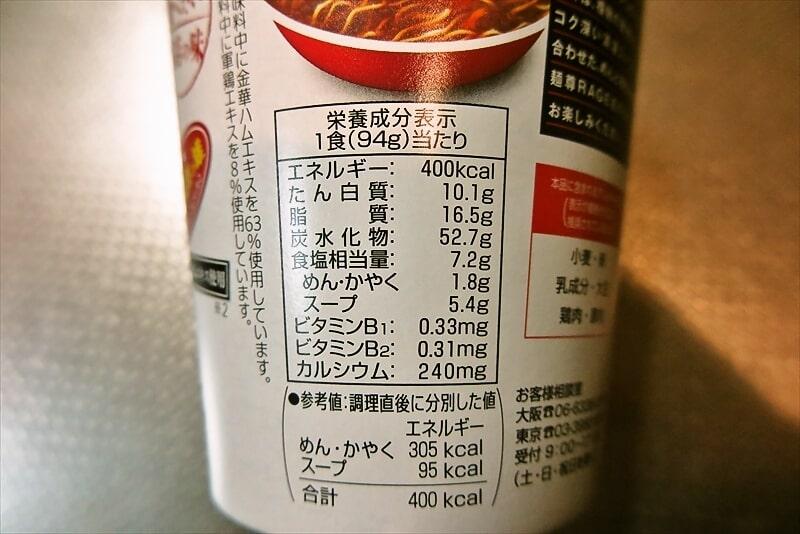 『エースコック 麺尊RAGE 軍鶏だし中華そば』4