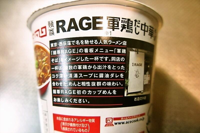 『エースコック 麺尊RAGE 軍鶏だし中華そば』5