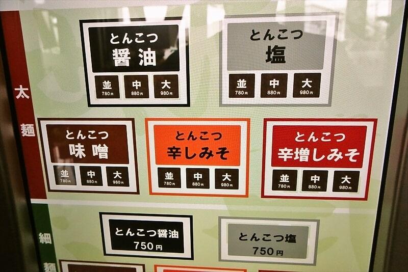 『らーめん家 せんだい町田店』券売機1