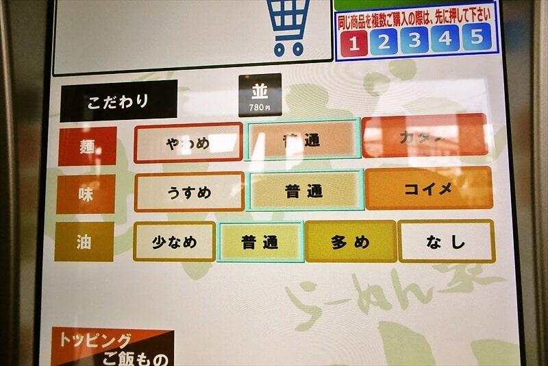 『らーめん家 せんだい町田店』券売機3