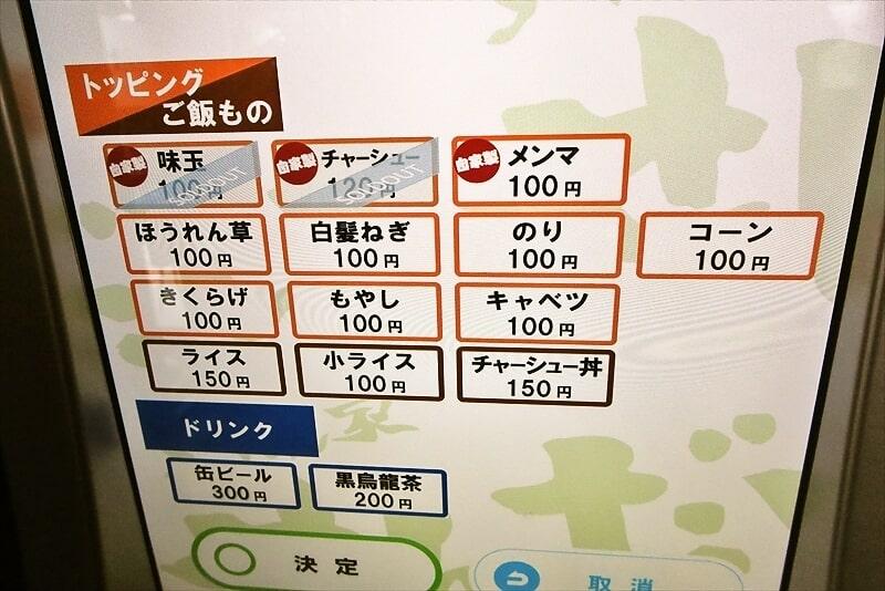 『らーめん家 せんだい町田店』券売機4