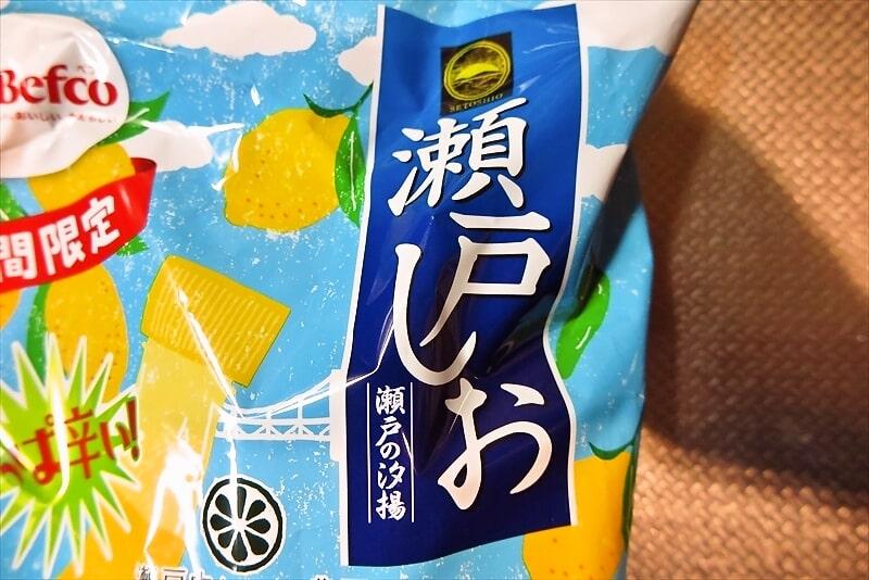 『瀬戸しお レモスコ風味』2