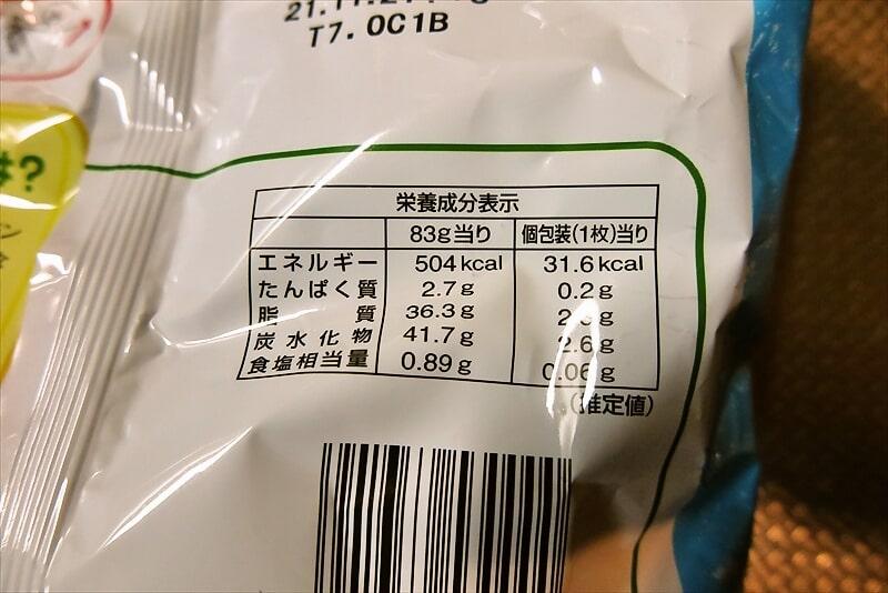 『瀬戸しお レモスコ風味』4