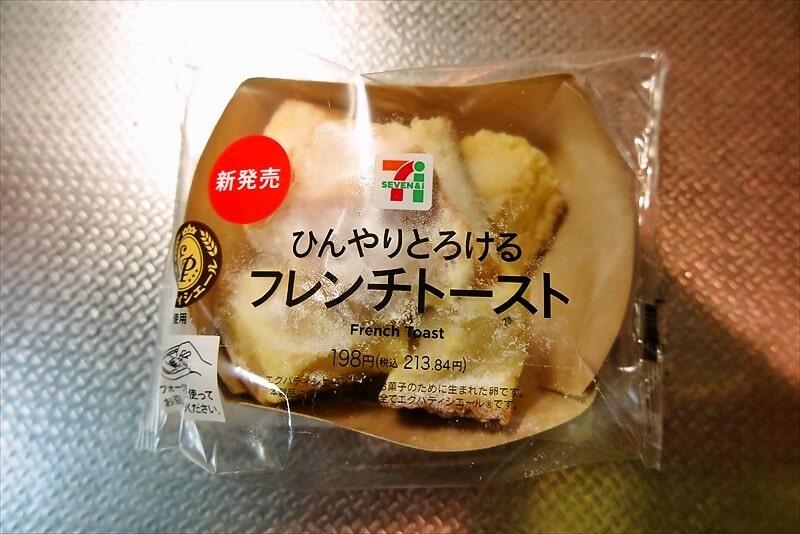 ひんやりとろけるフレンチトースト1