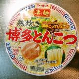 ニュータッチ『凄麺 熟炊き博多とんこつ』的カップ麺レビュー