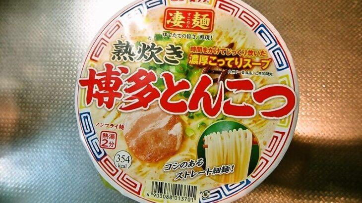 『凄麺 熟炊き博多とんこつ』1