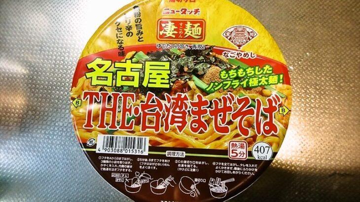 『ニュータッチ凄麺 名古屋THE・台湾まぜそば』実食レビュー!
