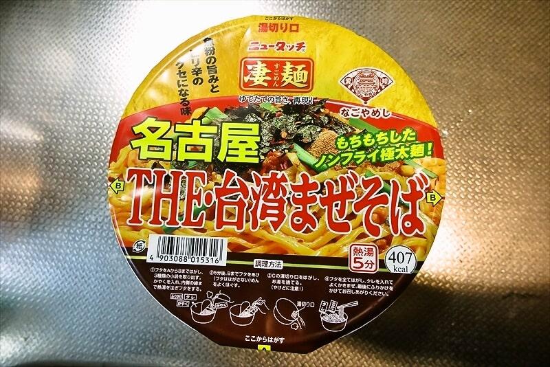 『ニュータッチ凄麺 名古屋THE・台湾まぜそば』1