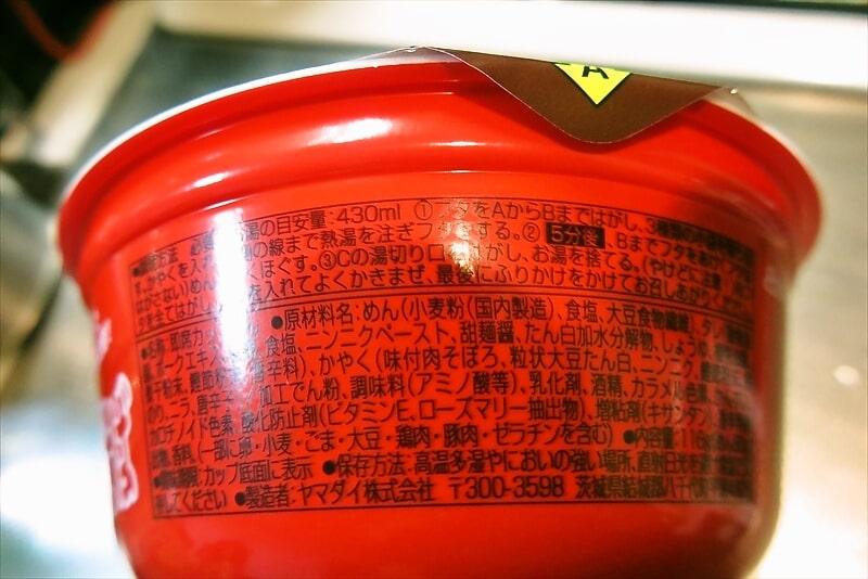 『ニュータッチ凄麺 名古屋THE・台湾まぜそば』3