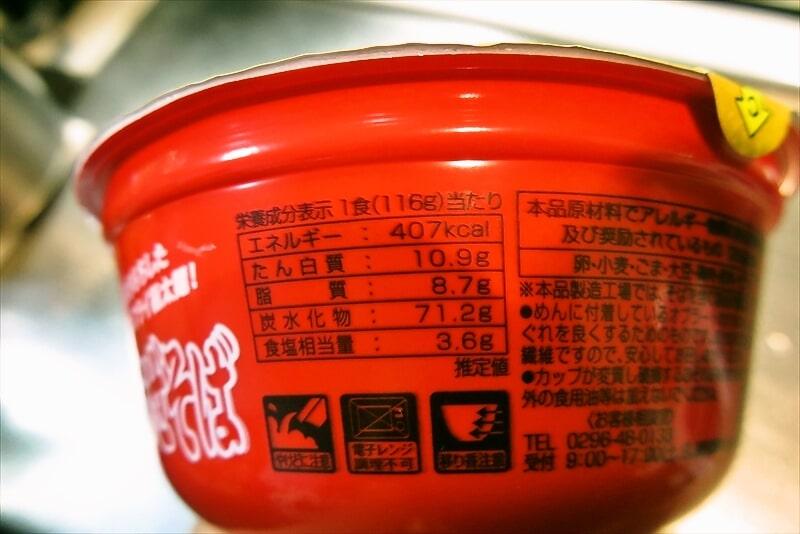 『ニュータッチ凄麺 名古屋THE・台湾まぜそば』4
