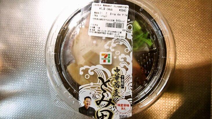 『とみ田監修 濃厚豚骨魚介 冷しW焼豚つけ麺』1