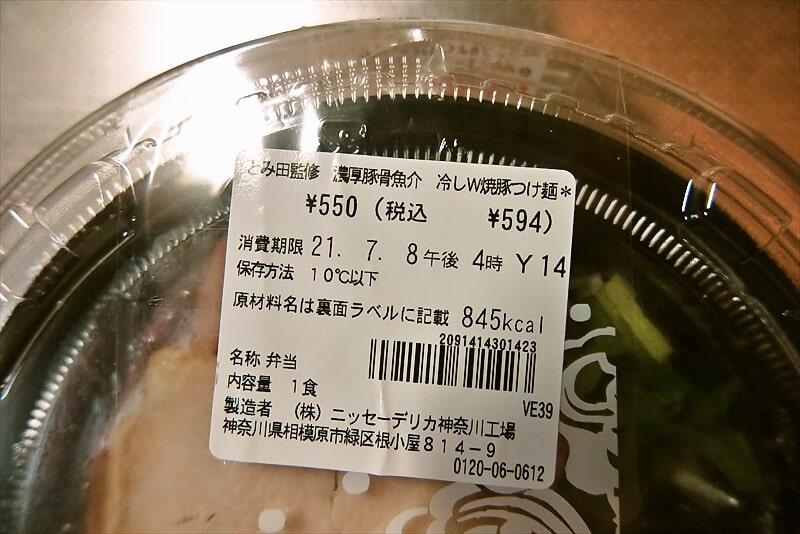 『とみ田監修 濃厚豚骨魚介 冷しW焼豚つけ麺』2