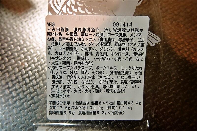 『とみ田監修 濃厚豚骨魚介 冷しW焼豚つけ麺』3