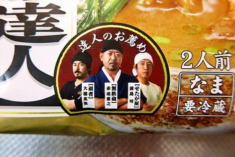 日清『極太 つけ麺の達人 濃厚豚骨醤油』2