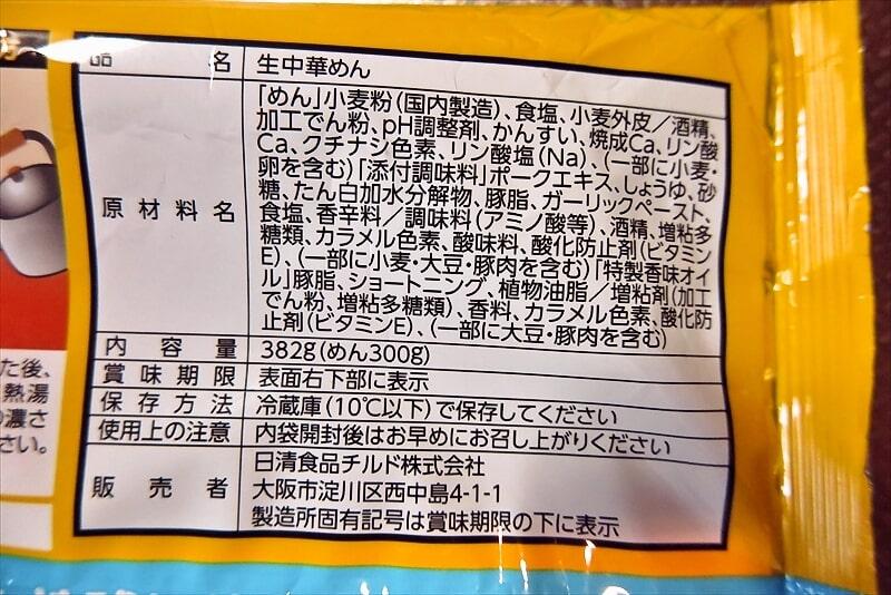 日清『極太 つけ麺の達人 濃厚豚骨醤油』3